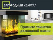 ЖК «Загородный квартал». 8 км от МКАД Квартиры бизнес-класса от 4,1 млн рублей